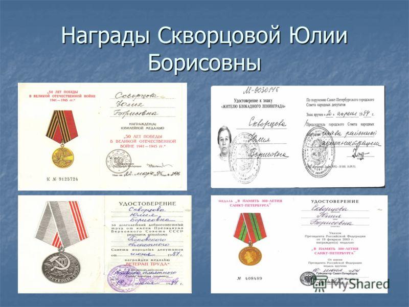 Награды Скворцовой Юлии Борисовны