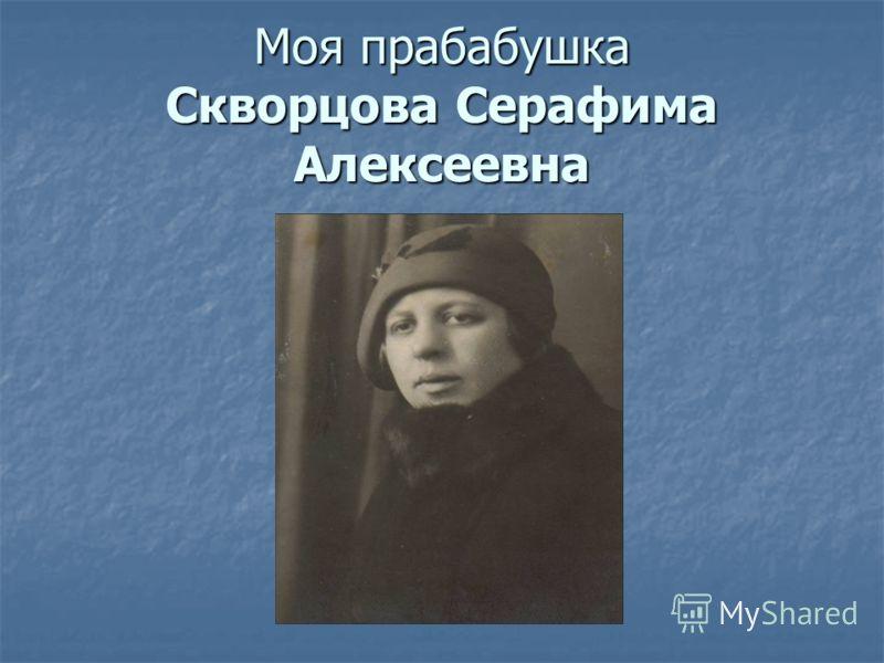 Моя прабабушка Скворцова Серафима Алексеевна