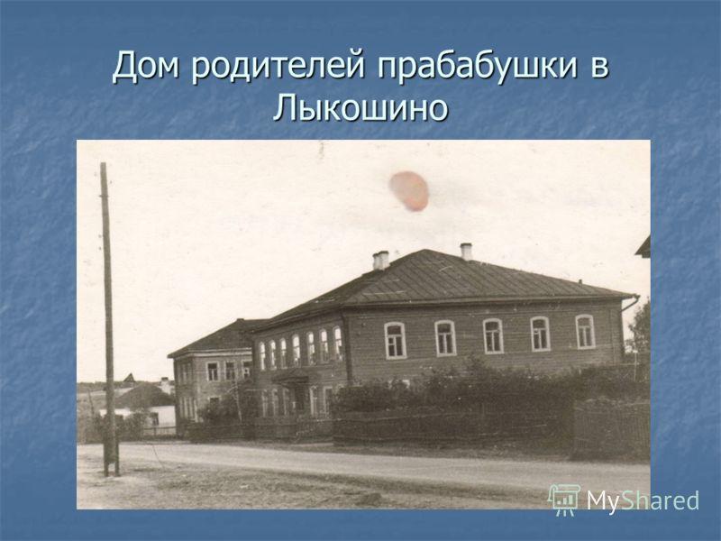 Дом родителей прабабушки в Лыкошино