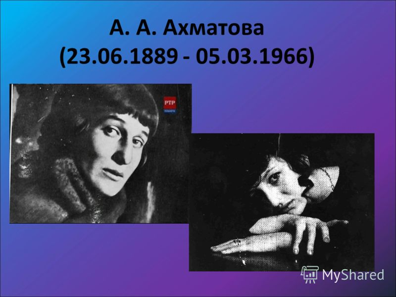 А. А. Ахматова (23.06.1889 - 05.03.1966)