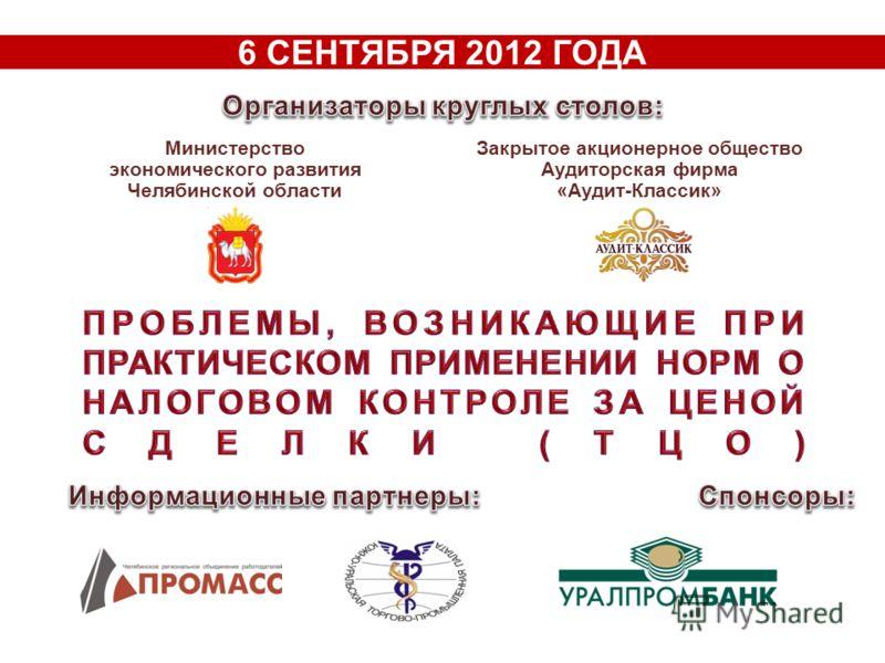 Закрытое акционерное общество Аудиторская фирма «Аудит-Классик» Министерство экономического развития Челябинской области 6 СЕНТЯБРЯ 2012 ГОДА