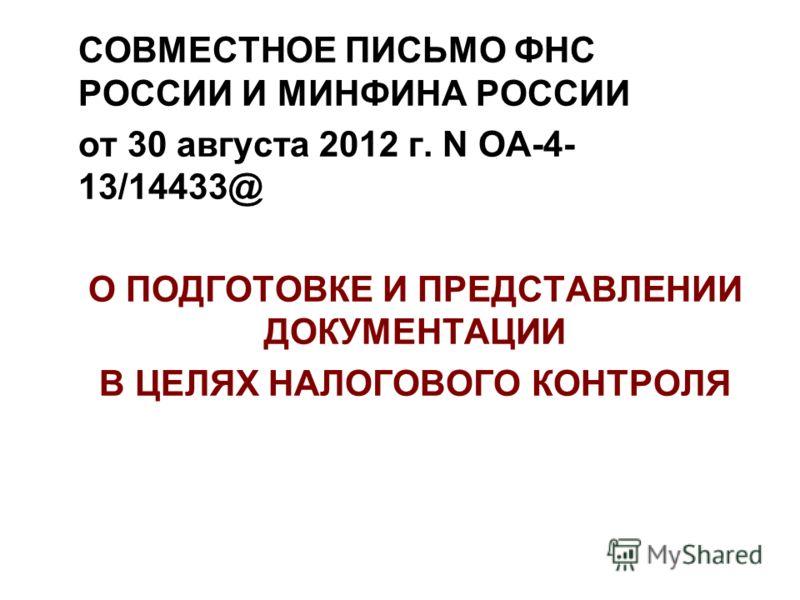 СОВМЕСТНОЕ ПИСЬМО ФНС РОССИИ И МИНФИНА РОССИИ от 30 августа 2012 г. N ОА-4- 13/14433@ О ПОДГОТОВКЕ И ПРЕДСТАВЛЕНИИ ДОКУМЕНТАЦИИ В ЦЕЛЯХ НАЛОГОВОГО КОНТРОЛЯ