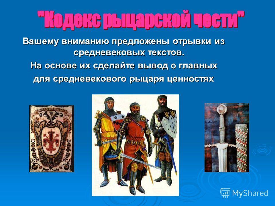 Вашему вниманию предложены отрывки из средневековых текстов. На основе их сделайте вывод о главных для средневекового рыцаря ценностях