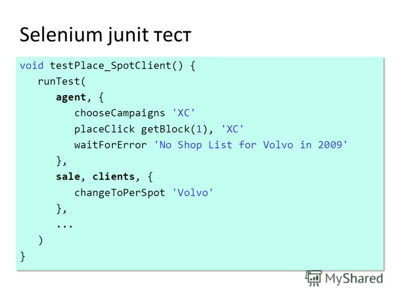 Selenium junit тест void testPlace_SpotClient() { runTest( agent, { chooseCampaigns 'XC' placeClick getBlock(1), 'XC' waitForError 'No Shop List for Volvo in 2009' }, sale, clients, { changeToPerSpot 'Volvo' },... ) } void testPlace_SpotClient() { ru