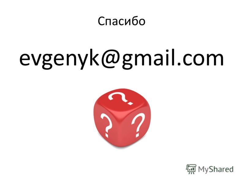 Спасибо evgenyk@gmail.com