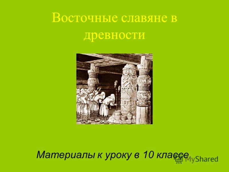Восточные славяне в древности Материалы к уроку в 10 классе
