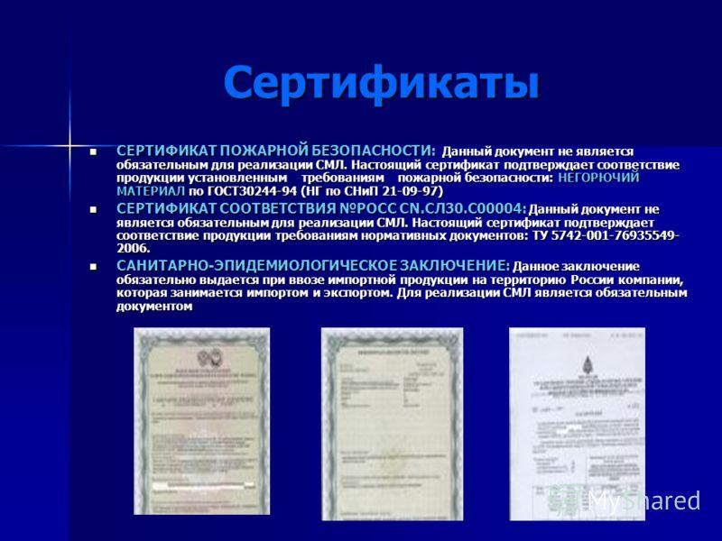 Сертификаты СЕРТИФИКАТ ПОЖАРНОЙ БЕЗОПАСНОСТИ: Данный документ не является обязательным для реализации СМЛ. Настоящий сертификат подтверждает соответствие продукции установленным требованиям пожарной безопасности: НЕГОРЮЧИЙ МАТЕРИАЛ по ГОСТ30244-94 (Н