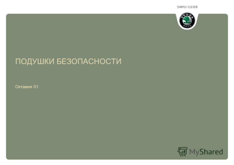 ПОДУШКИ БЕЗОПАСНОСТИ Октавия 01