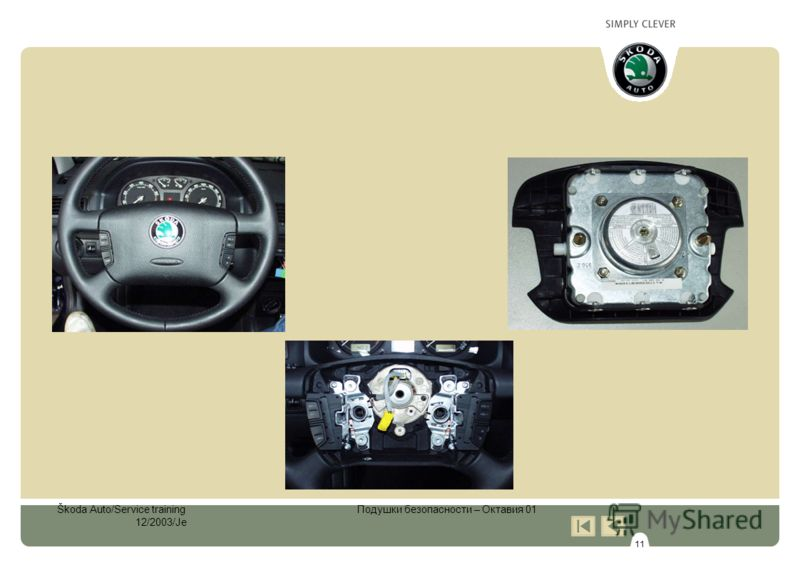11 Škoda Auto/Service training Подушки безопасности – Октавия 01 12/2003/Je