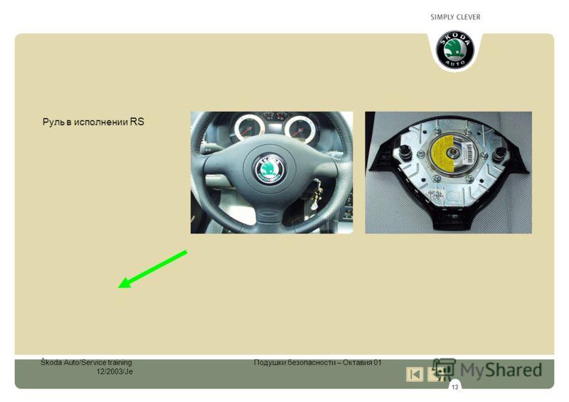 13 Škoda Auto/Service training Подушки безопасности – Октавия 01 12/2003/Je Руль в исполнении RS