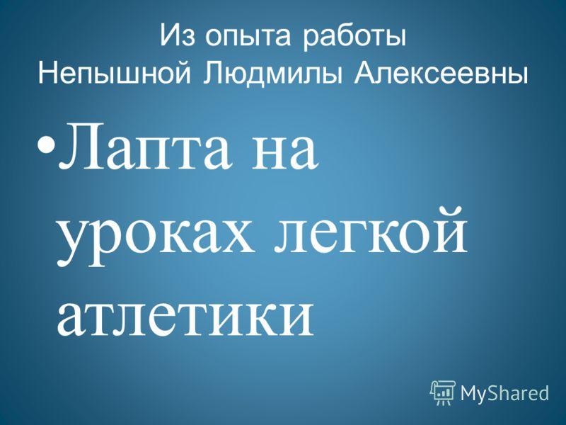 Из опыта работы Непышной Людмилы Алексеевны Лапта на уроках легкой атлетики