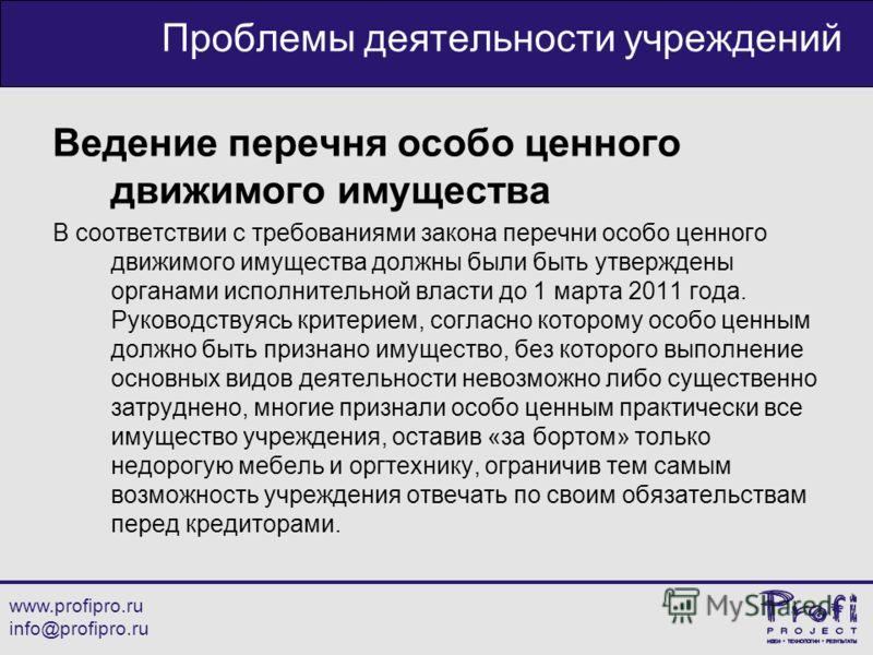 www.profipro.ru info@profipro.ru Проблемы деятельности учреждений Ведение перечня особо ценного движимого имущества В соответствии с требованиями закона перечни особо ценного движимого имущества должны были быть утверждены органами исполнительной вла