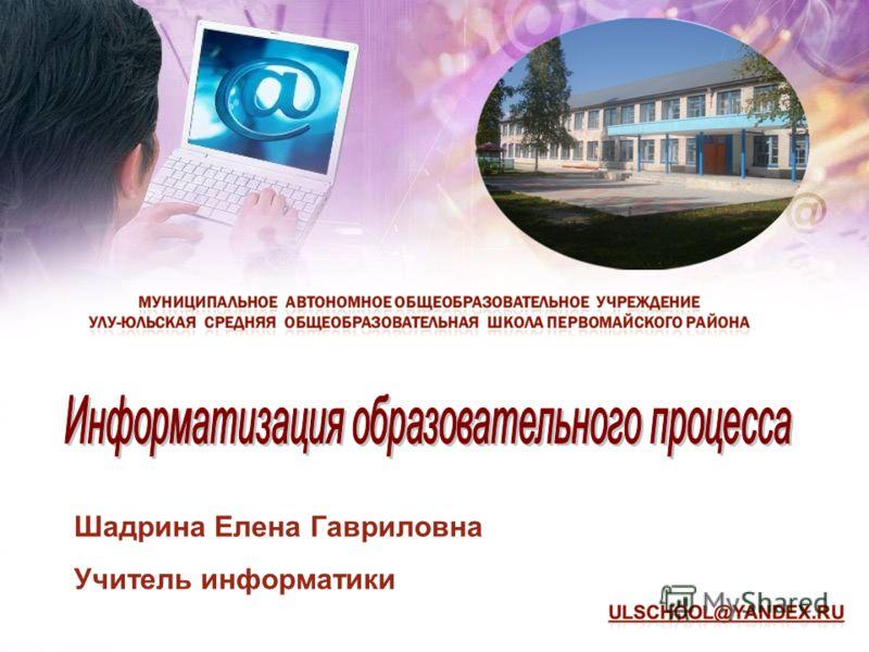 Шадрина Елена Гавриловна Учитель информатики