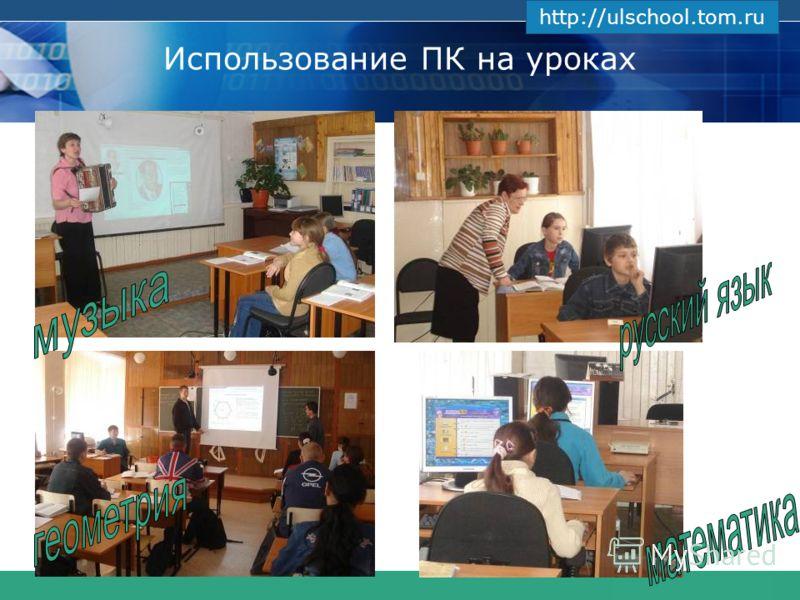 COMPANY LOGO www.themegallery.com Использование ПК на уроках http://ulschool.tom.ru