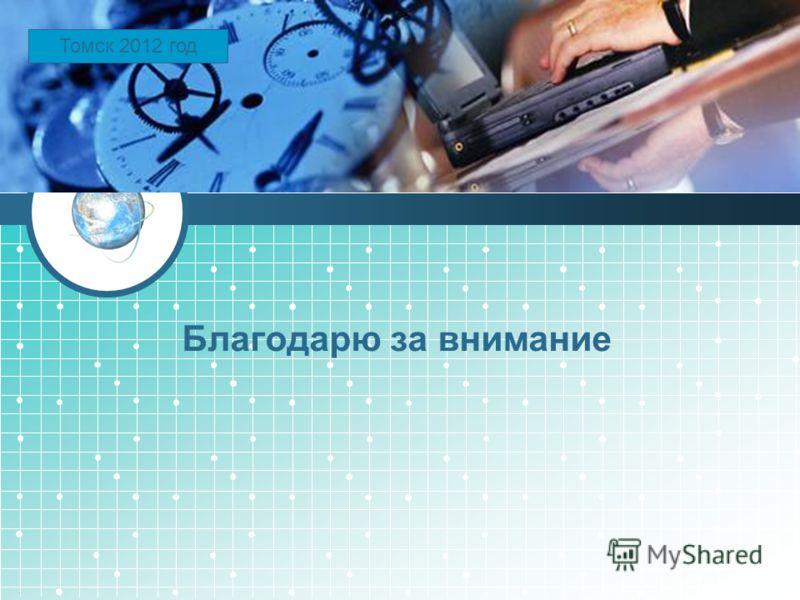 LOGO Благодарю за внимание Томск 2012 год