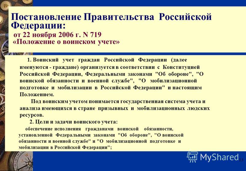 13 1. Воинский учет граждан Российской Федерации (далее именуются - граждане) организуется в соответствии с Конституцией Российской Федерации, Федеральными законами