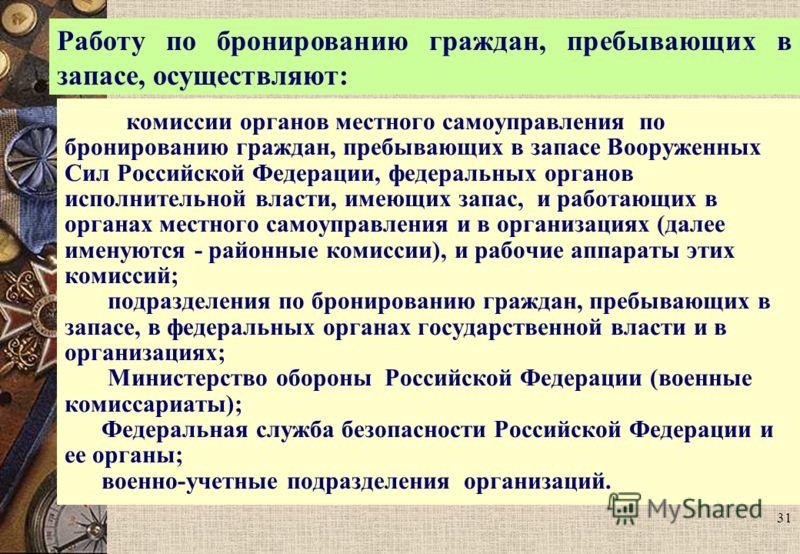31 комиссии органов местного самоуправления по бронированию граждан, пребывающих в запасе Вооруженных Сил Российской Федерации, федеральных органов исполнительной власти, имеющих запас, и работающих в органах местного самоуправления и в организациях