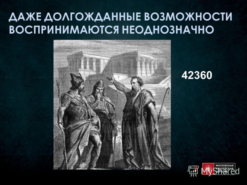 ДАЖЕ ДОЛГОЖДАННЫЕ ВОЗМОЖНОСТИ ВОСПРИНИМАЮТСЯ НЕОДНОЗНАЧНО 42360 3