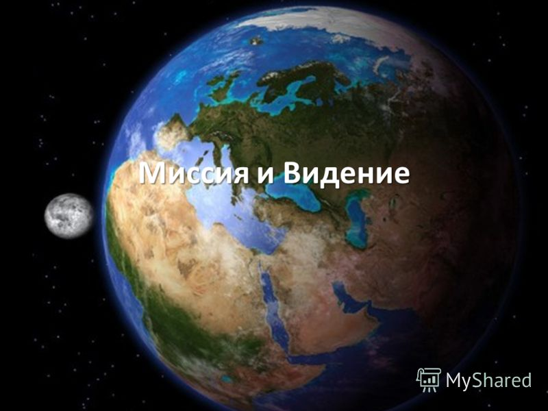 Миссия и Видение