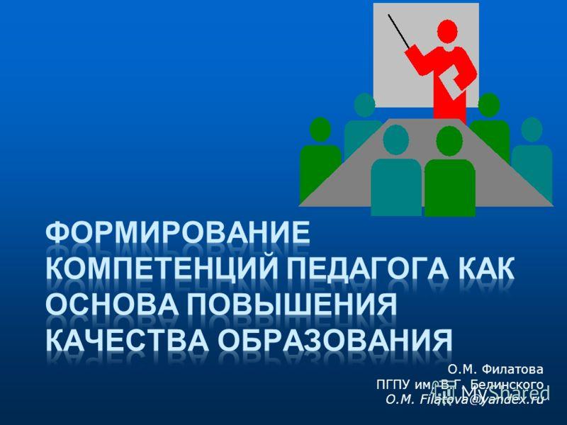 О.М. Филатова ПГПУ им. В.Г. Белинского O.M. Filatova@yandex.ru