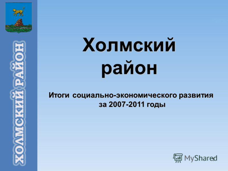 1 Холмский район Итоги социально-экономического развития за 2007-2011 годы за 2007-2011 годы