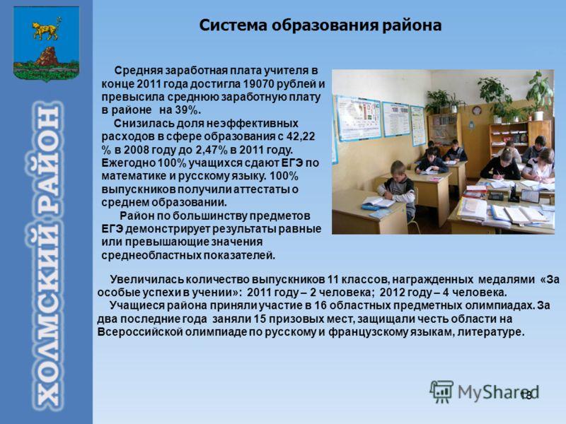18 Система образования района Средняя заработная плата учителя в конце 2011 года достигла 19070 рублей и превысила среднюю заработную плату в районе на 39%. Снизилась доля неэффективных расходов в сфере образования с 42,22 % в 2008 году до 2,47% в 20