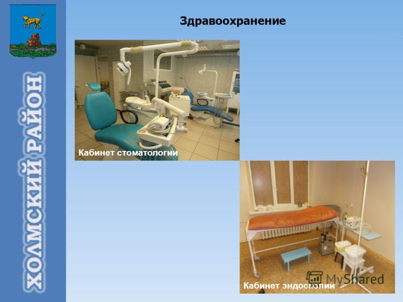 29 Здравоохранение Кабинет стоматологии Кабинет эндоскопии