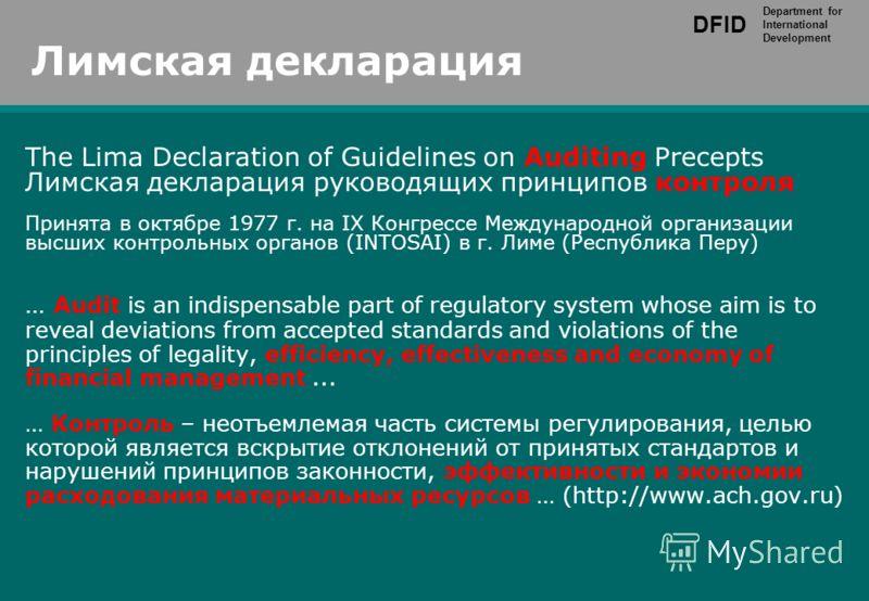 DFID Department for International Development 4 Лимская декларация The Lima Declaration of Guidelines on Auditing Precepts Лимская декларация руководящих принципов контроля Принята в октябре 1977 г. на IX Конгрессе Международной организации высших ко