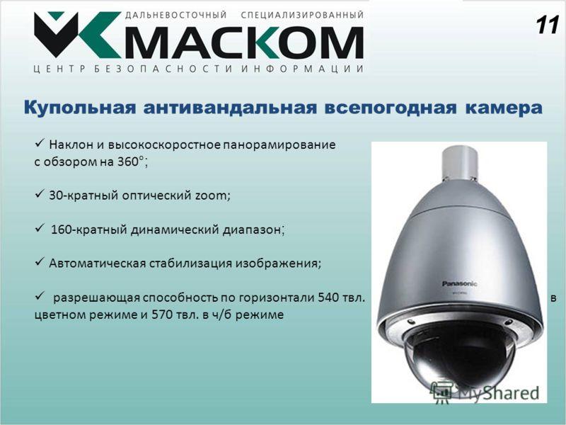 Купольная антивандальная всепогодная камера Наклон и высокоскоростное панорамирование с обзором на 360° ; 30-кратный оптический zoom; 160-кратный динамический диапазон ; Автоматическая стабилизация изображения; разрешающая способность по горизонтали