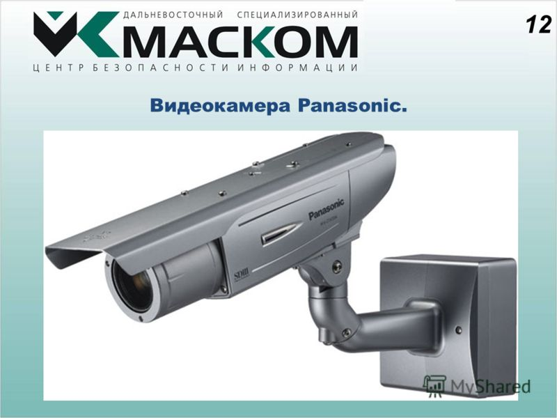 Видеокамера Panasonic. 12