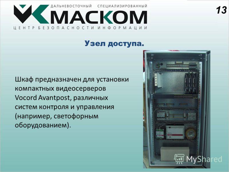 Узел доступа. 13 Шкаф предназначен для установки компактных видеосерверов Vocord Avantpost, различных систем контроля и управления (например, светофорным оборудованием).