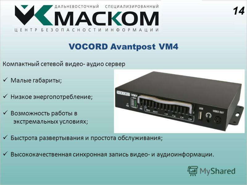VOCORD Avantpost VM4 Компактный сетевой видео- аудио сервер Малые габариты; Низкое энергопотребление; Возможность работы в экстремальных условиях; Быстрота развертывания и простота обслуживания; Высококачественная синхронная запись видео- и аудиоинфо
