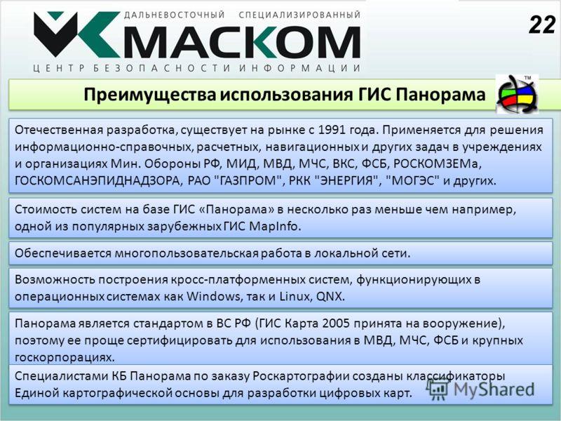 Преимущества использования ГИС Панорама Отечественная разработка, существует на рынке с 1991 года. Применяется для решения информационно-справочных, расчетных, навигационных и других задач в учреждениях и организациях Мин. Обороны РФ, МИД, МВД, МЧС,