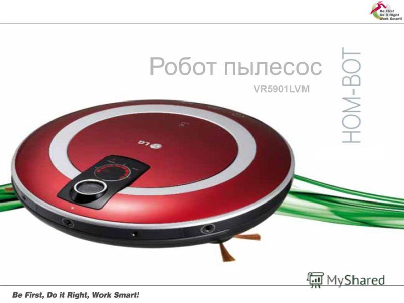 Робот пылесос VR5901LVM