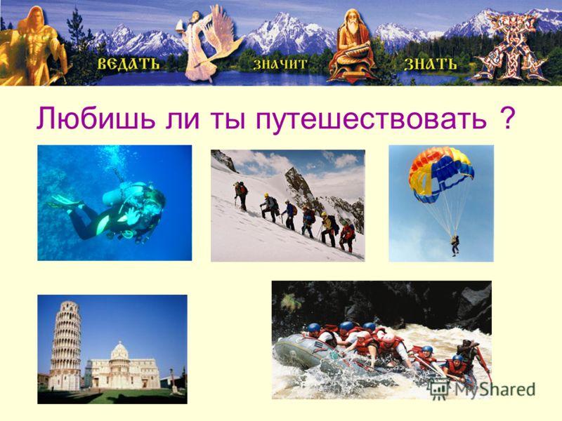 Любишь ли ты путешествовать ?