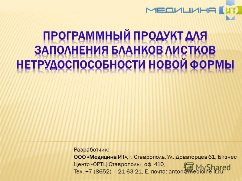 Разработчик: ООО «Медицина ИТ», г. Ставрополь, Ул. Доваторцев 61, Бизнес Центр «ОРТЦ Ставрополь», оф. 410, Тел. +7 (8652) – 21-63-21, Е. почта: anton@medicine-it.ru
