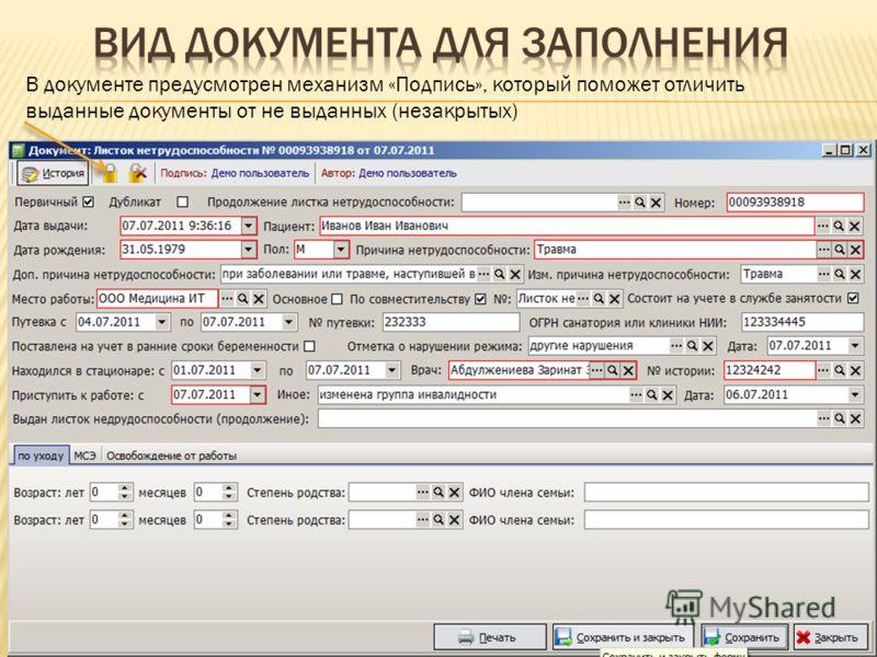 В документе предусмотрен механизм «Подпись», который поможет отличить выданные документы от не выданных (незакрытых)