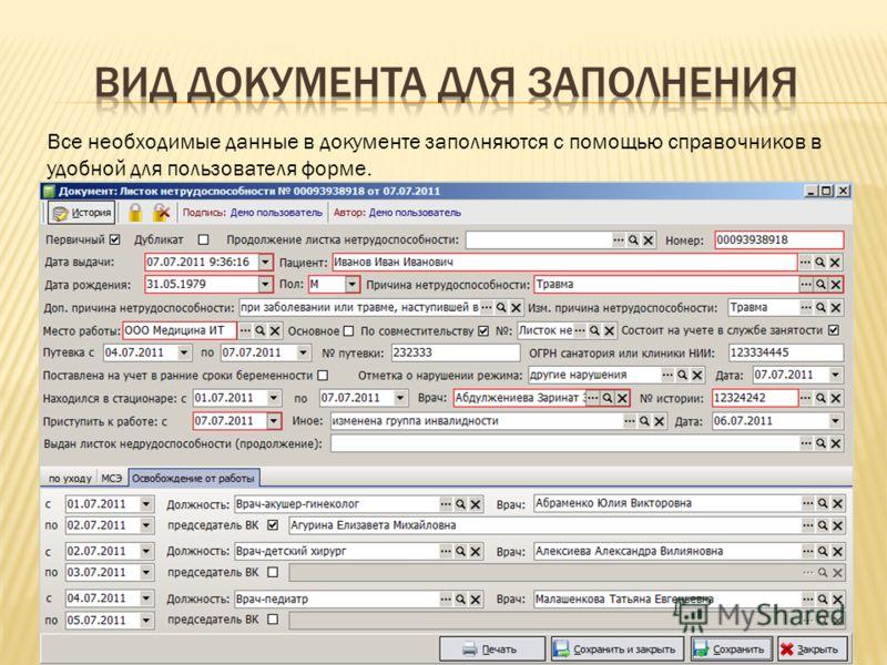 Все необходимые данные в документе заполняются с помощью справочников в удобной для пользователя форме.