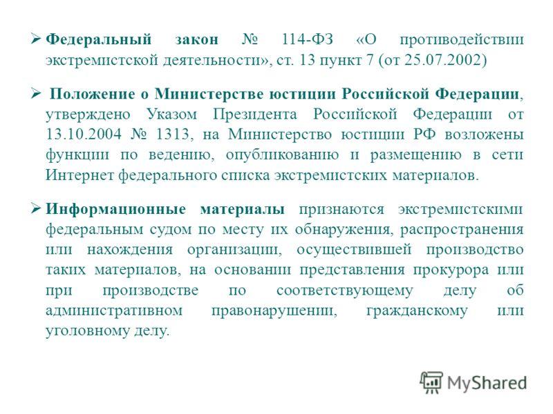 Федеральный закон 114-ФЗ «О противодействии экстремистской деятельности», ст. 13 пункт 7 (от 25.07.2002) Положение о Министерстве юстиции Российской Федерации, утверждено Указом Президента Российской Федерации от 13.10.2004 1313, на Министерство юсти