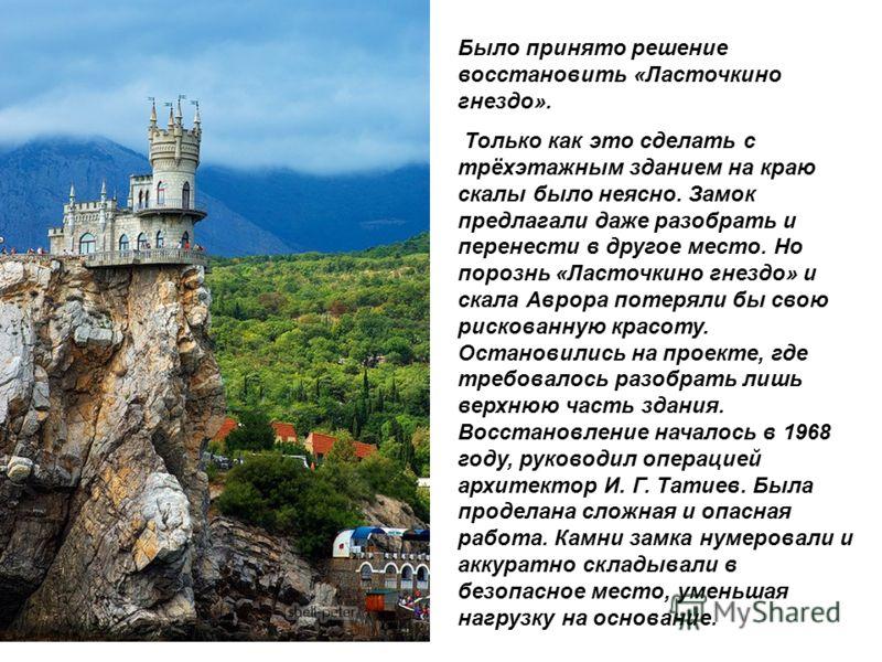 Было принято решение восстановить «Ласточкино гнездо». Только как это сделать с трёхэтажным зданием на краю скалы было неясно. Замок предлагали даже разобрать и перенести в другое место. Но порознь «Ласточкино гнездо» и скала Аврора потеряли бы свою