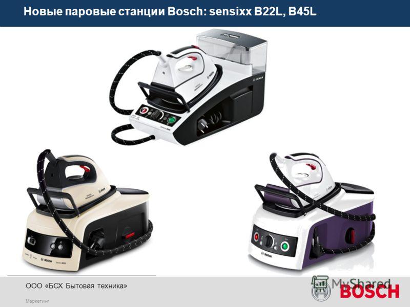 Маркетинг ООО «БСХ Бытовая техника» Новые паровые станции Bosch: sensixx B22L, B45L