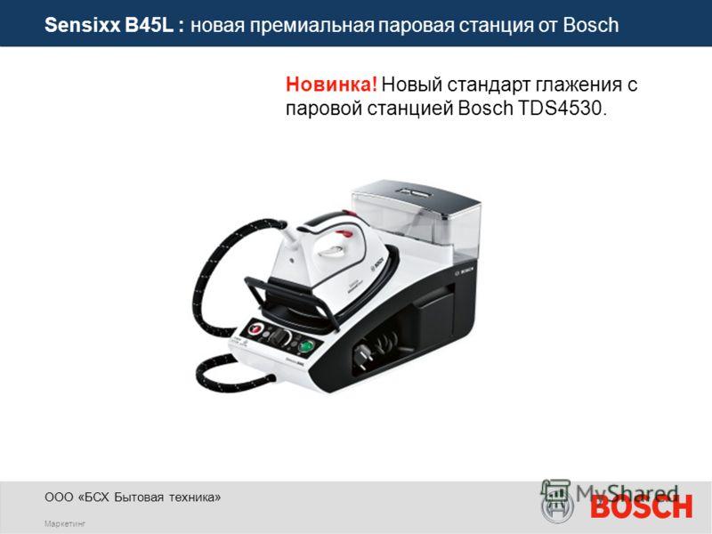 ООО «БСХ Бытовая техника» Маркетинг Sensixx B45L : новая премиальная паровая станция от Bosch Новинка! Новый стандарт глажения с паровой станцией Bosch TDS4530.