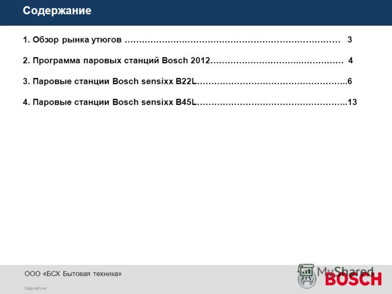 Маркетинг ООО «БСХ Бытовая техника» Содержание 1. Обзор рынка утюгов ………………………………………………………………… 3 2. Программа паровых станций Bosch 2012…………………………..…………… 4 3. Паровые станции Bosch sensixx B22L……………………………………………..6 4. Паровые станции Bosch sensixx B45