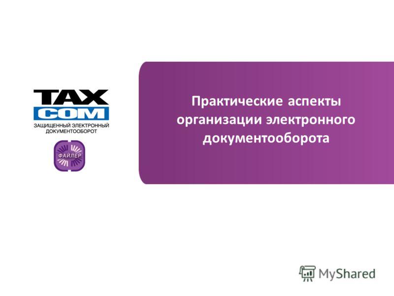www.taxcom.ru Практические аспекты организации электронного документооборота