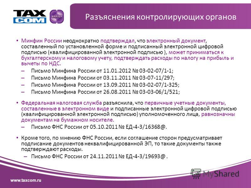 www.taxcom.ru Разъяснения контролирующих органов Минфин России неоднократно подтверждал, что электронный документ, составленный по установленной форме и подписанный электронной цифровой подписью (квалифицированной электронной подписью ), может приним