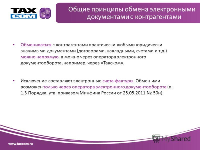 www.taxcom.ru Общие принципы обмена электронными документами с контрагентами Обмениваться с контрагентами практически любыми юридически значимыми документами (договорами, накладными, счетами и т.д.) можно напрямую, а можно через оператора электронног
