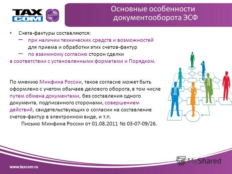 www.taxcom.ru Основные особенности документооборота ЭСФ Счета-фактуры составляются: – при наличии технических средств и возможностей для приема и обработки этих счетов-фактур – по взаимному согласию сторон сделки в соответствии с установленными форма