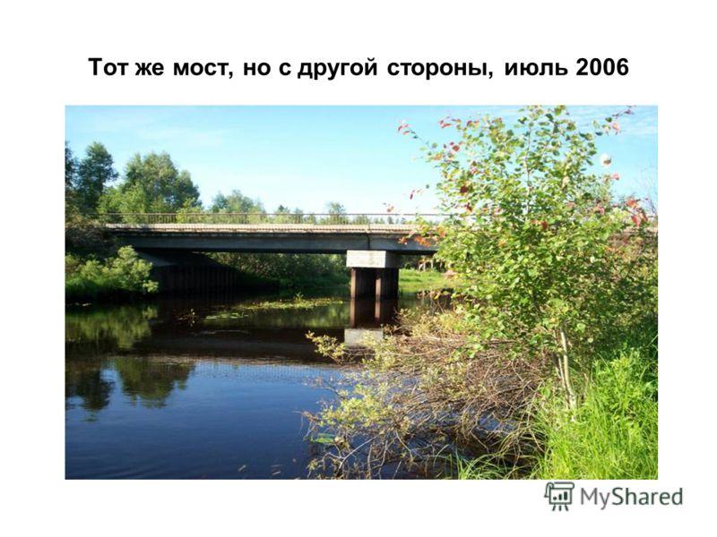 Тот же мост, но с другой стороны, июль 2006