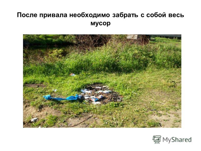 После привала необходимо забрать с собой весь мусор