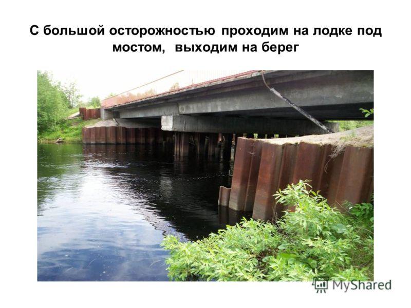С большой осторожностью проходим на лодке под мостом, выходим на берег